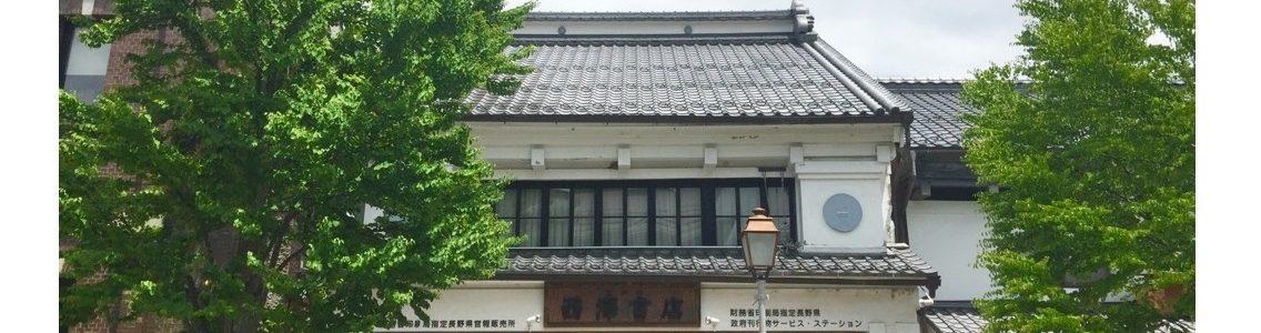 長野西澤書店(長野県官報販売所) オフィシャルサイト